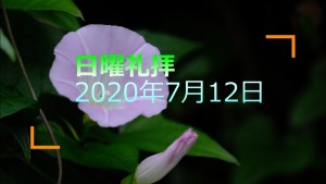 200712
