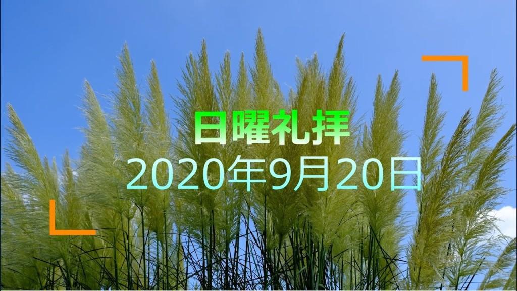 200920