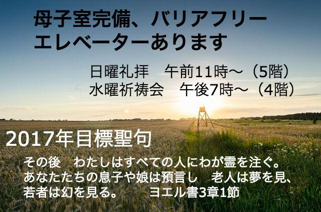 2017uenonomori