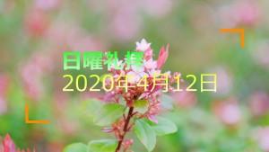 20200414
