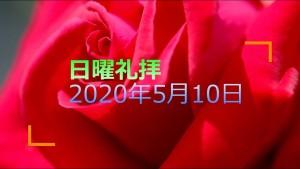 20200510