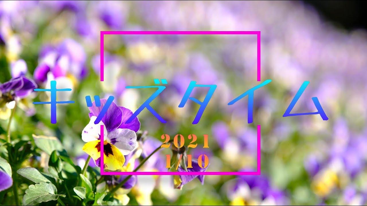 210110_KidsTime